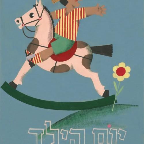 מודעה ליום הילד-שמואל כץ געתון 1951