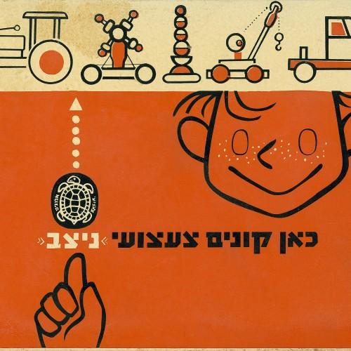 שי לילדנו שלט בעיצובו של דן גלברט כאן קונים צעצועי ניצב, שנות ה–50, באדיבות ארכיון קיבוץ אלונים
