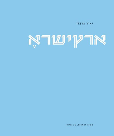 יאיר גרבוז ארץ ישרא