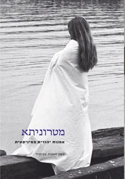 מטרוניתא עברית