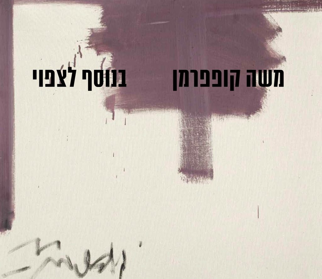 Moshe Kupferman In Addition to the Expected Hebrew Book Cover