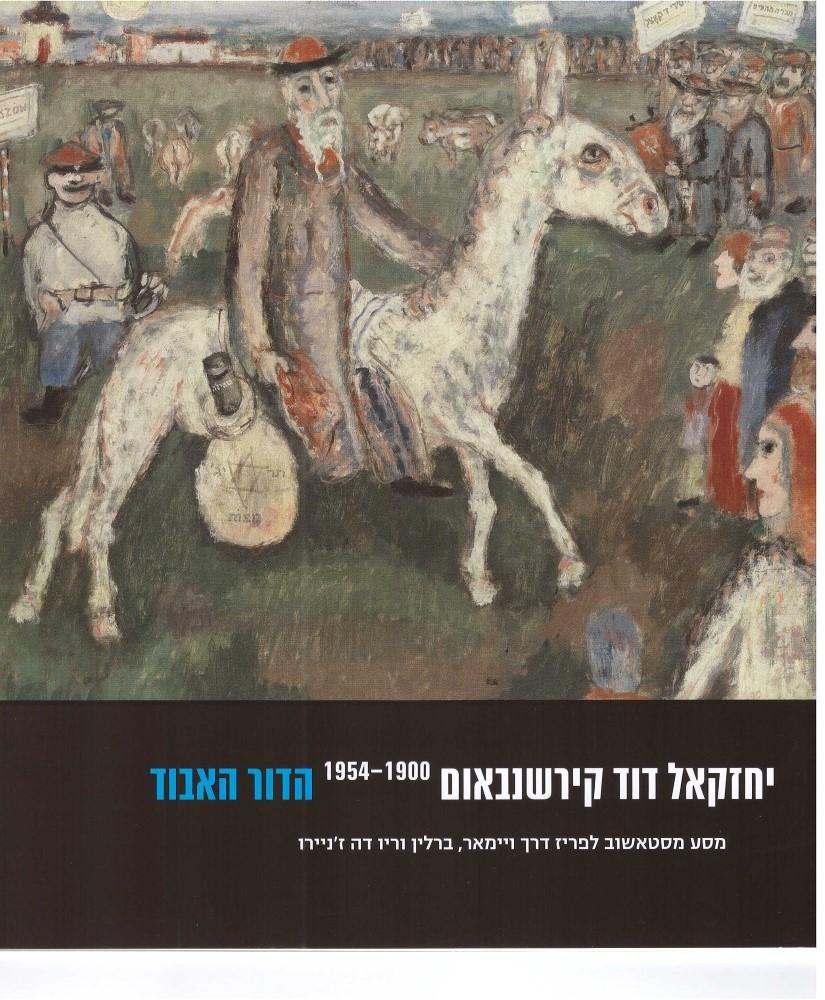 J.D. Kirszenbaum The Lost Generation Catalog (Custom) (2)
