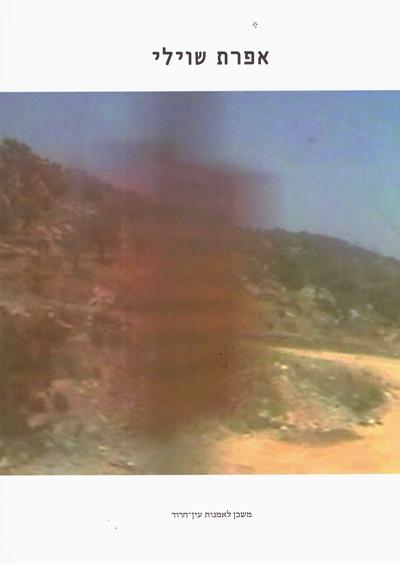 גלגל הנוצות הגדול רבקה הורן 1997 צילום פרנק קליינבאך (Custom)