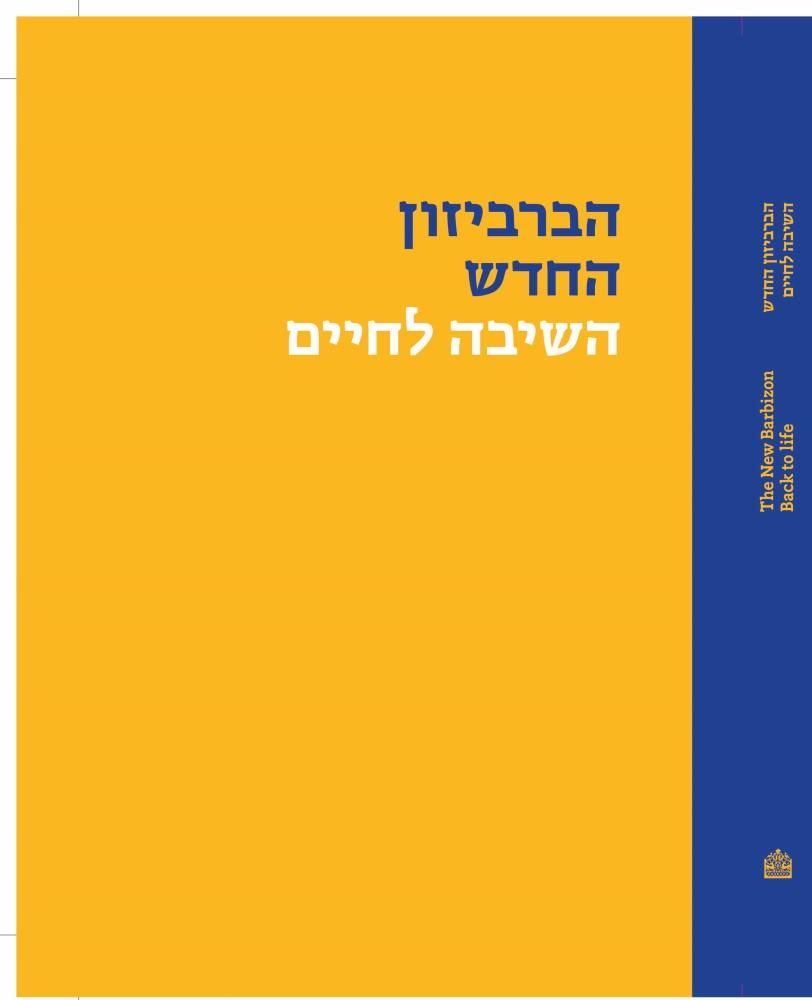 הברביזון החדש כריכה עברית (Custom)