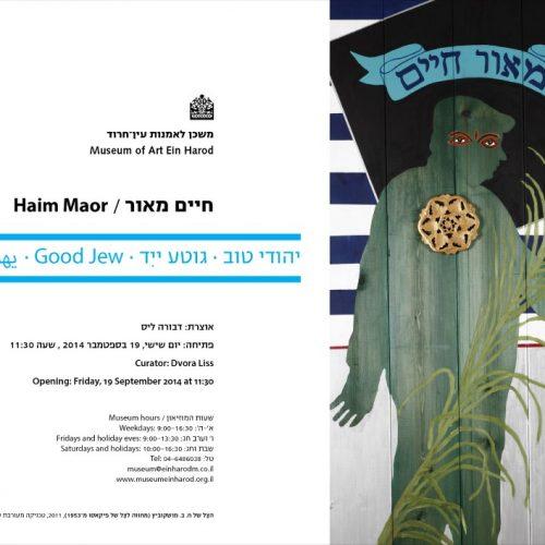 יהודי טוב/ אַ גוטע ייִד/ Good Jew/ يهودي جيد,