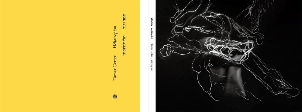 T.Geter-Cover (Custom)