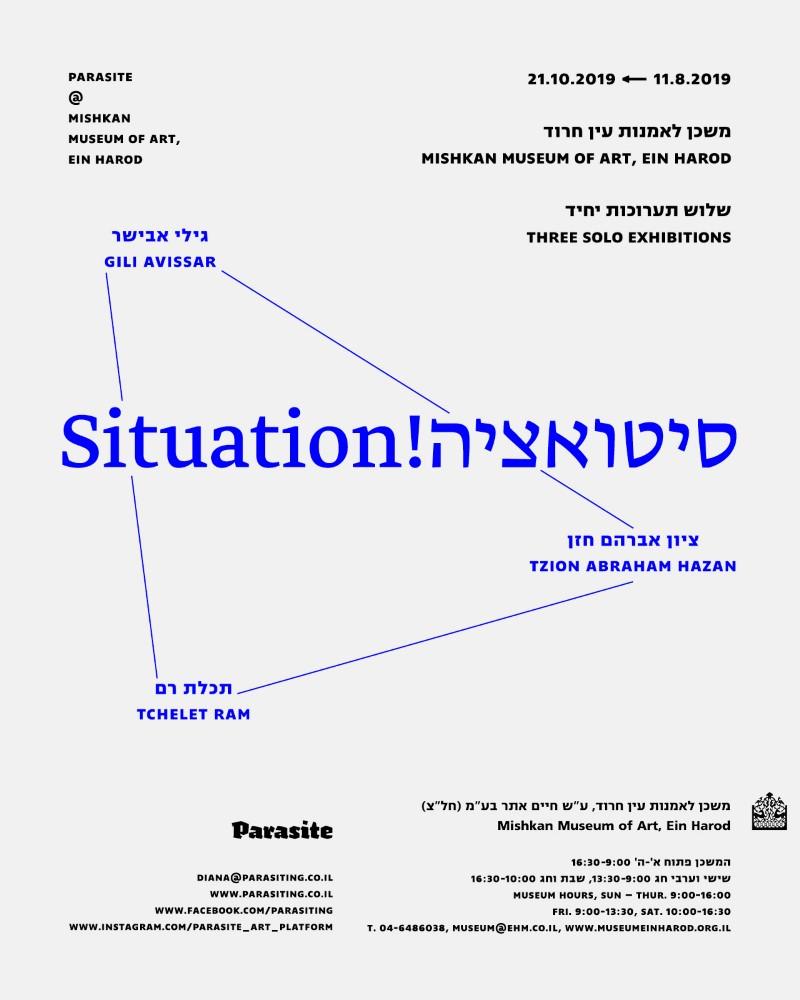 כרזה לפתיחת תערוכה- מתוקן (Custom)