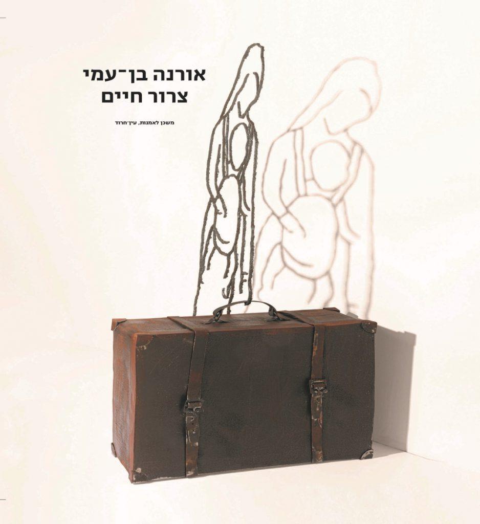 כריכה עין חרוד 1 לאתר עברית (Large)